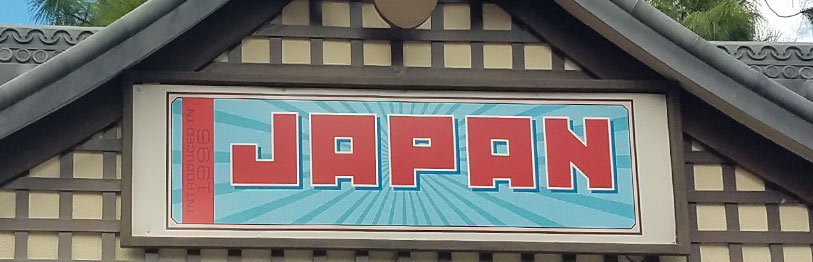 Japan 2019 Menu Epcot International Food & Wine Festival | Mouse Memos Disney Blog